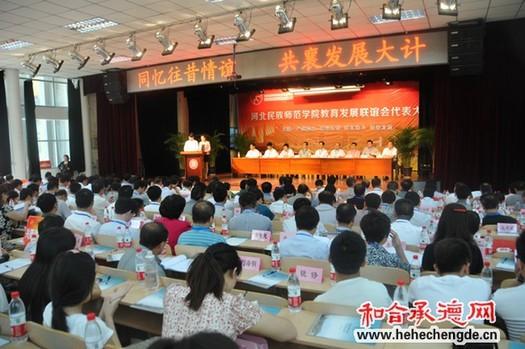 河北民族师范学院教育发展联谊会成立
